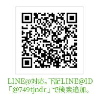 LINEのQRコードから登録